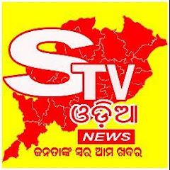 STV ODIA News