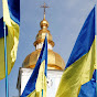 Українська Церква