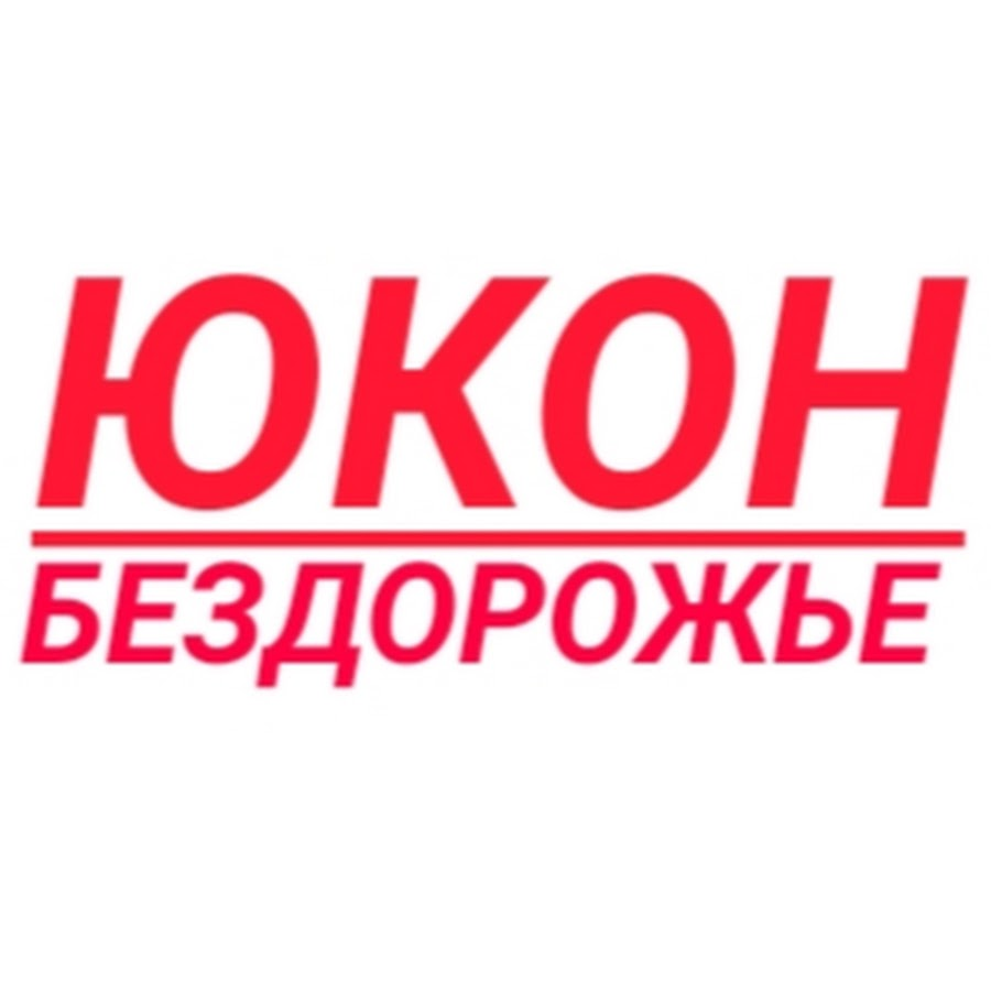 ЮКОН 76 UKON