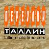 Переулки Таллин