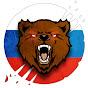 Русский! Анти Хайп