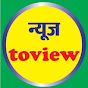 News Toview