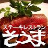 神奈川ステーキレストラン そうま 葉山