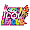 公式YouTubeチャンネルKANSAI IDOL LEAGUE