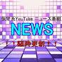 保守系YouTubeニュース番組 -NEWS-