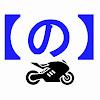 【の】-MotorcycleChannel