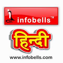 Infobells - Hindi YouTube channel avatar