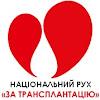ГО Національний рух За трансплантацію