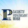 Рух захисту української мови