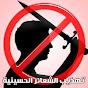 تهذيب الشعائر الحسينية