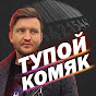 Тупой Комяк