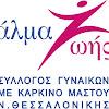 Άλμα Ζωής Νομού Θεσσαλονίκης