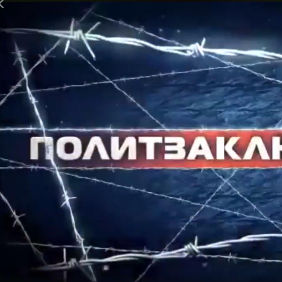 Политузники России