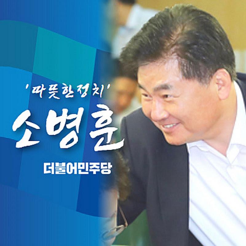 국회의원소병훈