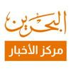 Bahrain TV News Center مركز الأخبار