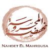 Nahdet ElMahrousa
