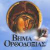 vima orthodoxias