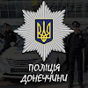 Відділ Комунікації ГУНП в Донецькій області