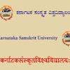 Karnataka Samskrit University