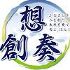 商工会青年部・女性部全国組織化50周年記念事業「絆・動画キャラバン」
