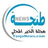 TanjaNews TV مجلة طنجة نيوز