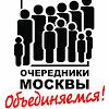 Очередники Москвы