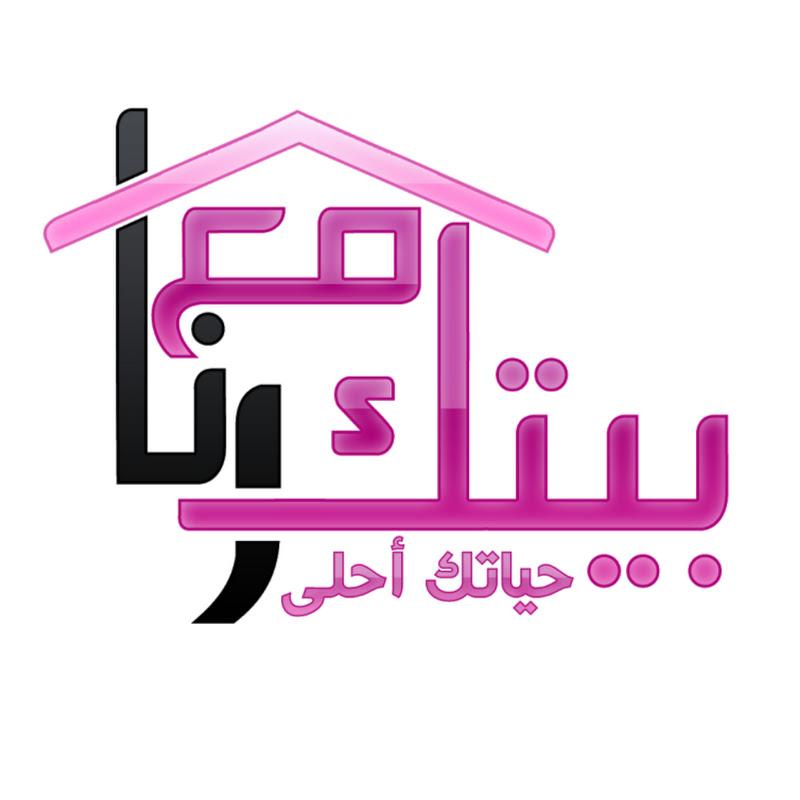 بيتك مع رنا
