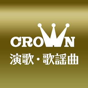 日本クラウン 演歌・歌謡曲 公式チャンネル YouTube