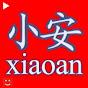 Xiao An