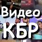 Видео КБР - Нальчик,