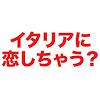 在日イタリア商工会議所 - Italian Chamber of Commerce in Japan