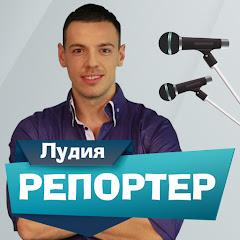 Лудия репортер Net Worth
