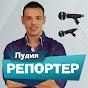Лудия репортер