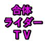 合体ライダーTV - Union Rider