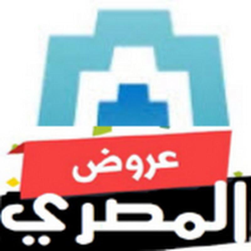 عروض وتخفيضات المصري