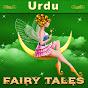 Urdu Fairy Tales