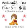 Nihonthai Academy