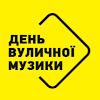 Street Music Day Ukraine
