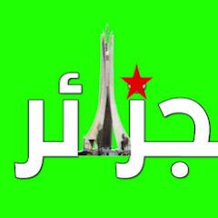 الجزائر H24 متتبعى أحمد إبراهيم شوشان