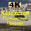Kazakhstan.Travel and Nature. 4K