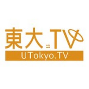 東大TV / UTokyo TV YouTuber