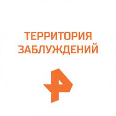 Территория заблуждений. РЕН ТВ