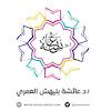 د. عائشة بليهش محمد العمري
