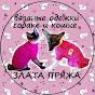 Zlatapryaja_animals