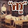 ห้องพักครู