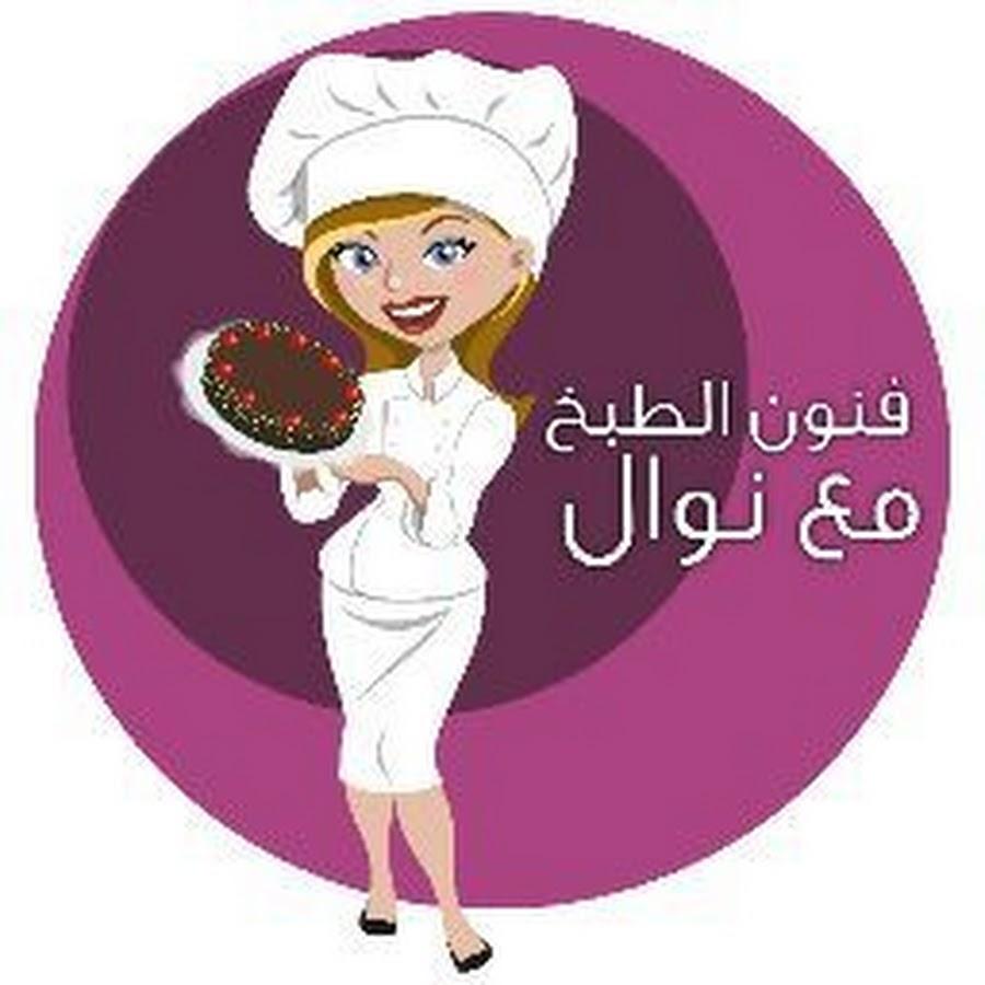 90fc8c343 فنون الطبخ مع نوال fonon tabkh ma3a nawal - YouTube