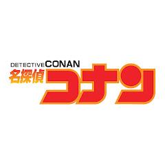 【アニメ】名探偵コナン公式