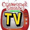 Сказочный канал
