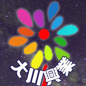 大川興業 YouTube