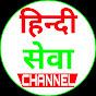 हिन्दी सेवा